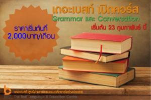 ภาษาอังกฤษเพื่อการศึกษา,เรียน Conver,เรียนภาษาแม่โจ้,เรียนภาษาอังกฤษ