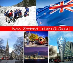 New Zealand เรียนต่อนิวซีแลนด์, ท่องเที่ยวประเทศนิวซีแลนด์, เรียนต่อ นิวซีแลนด์, เรียนต่อต่างประเทศ, วีซ่านิวซีแลนด์, ข้อมูลประเทศนิวซีแลนด์