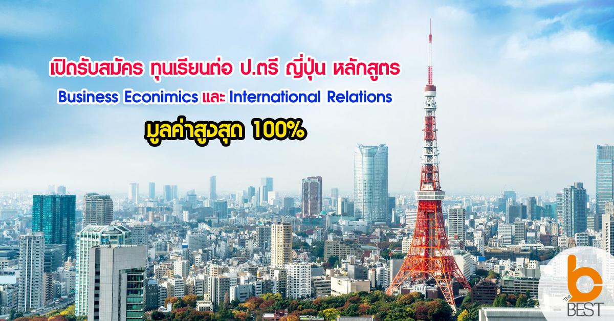 Tokyo International University เรียนภาษาญี่ปุ่น ทุนเรียนต่อญี่ปุ่น ญี่ปุ่น เรียนภาษาต่างประเทศ เรียนต่อต่างประเทศ เรียนญี่ปุ่น เดอะเบสท์
