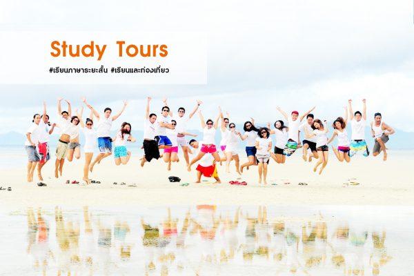 เลือกเรียน หลักสูตรภาษาอังกฤษ แบบไหนดี