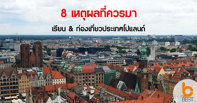เหตุผล 8 ข้อ ที่ควรมา เรียน & ท่องเที่ยวที่โปแลนด์ ยุโรป วอร์ซอ เรียนต่อต่างประเทศ ท่องเที่ยวต่างประเทศ อยากไปต่างประเทศ เที่ยวยุโรป เดอะเบสท์