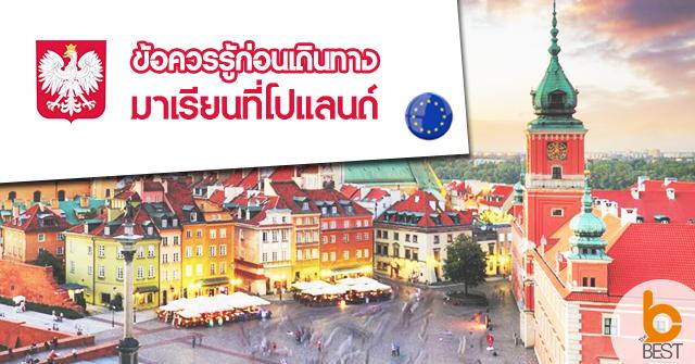 ข้อควรรู้ ก่อนเดินทางมาเรียนที่โปแลนด์ เรียนต่อโปแลนด์ Poland ท่องเที่ยวโปแลนด์ เรียนต่อยุโรป ราคาถูก เรียนต่อต่างประเทศ เดอะเบสท์
