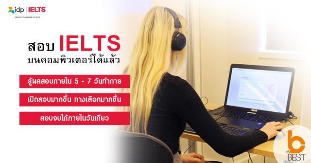 IELTS Test Online สอบ Ielts ออนไลน์ ได้หรือไม่ สอบภาษา เรียนภาษาอังกฤษ สมัครสอบ IELTS ได้ที่ไหน สอบ IELTS เชียงใหม่ สอบ ยากไหม สอบอะไรบ้าง หัวข้อสอบ IELTS