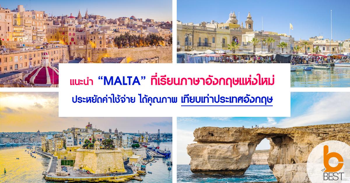 เรียนภาษาที่มอลต้า ท่องเที่ยวมอลต้า Study in Malta Travel in Malta เรียนต่อต่างประเทศ ท่องเที่ยวต่างประเทศ วีซ่ามอลต้า เดอะเบสท์ แนะแนวศึกษาต่อ